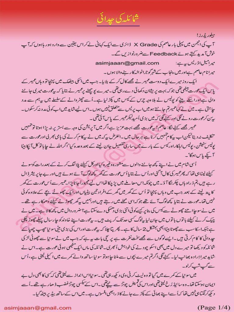 Sex story in urdu com
